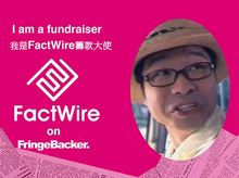 Tong Kin Fung is fundraising for FactWire - an investigative news agency founded by the Hong Kong public