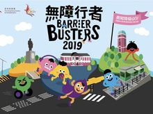 潘友為 is fundraising for Barrier Busters 2019