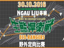 Ellen & Ricky (a.k.a. 唔現組) is fundraising for Eco-Rangers 2016