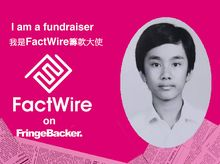 Geoffrey Hoo is fundraising for FactWire - an investigative news agency founded by the Hong Kong public