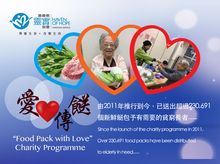 "Dr. Dickson Chan is fundraising for ""Food Pack with Love"" Charity Programme 2017"