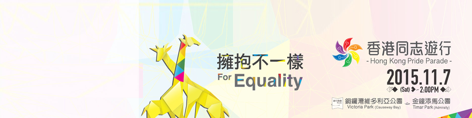 The Hong Kong Pride Parade - A Courageous step towards Equality in Hong Kong
