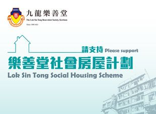 Fund-raising for Lok Sin Tong Social Housing Scheme