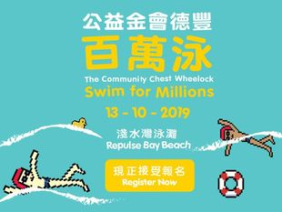 The Community Chest Wheelock Swim for Millions 2019