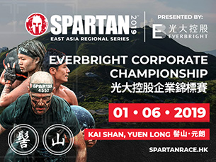 2019 Spartan Everbright Corporate Championship