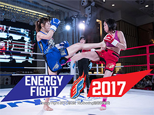 Energy Fight 2017 (Round 2)  Kickboxing Competition