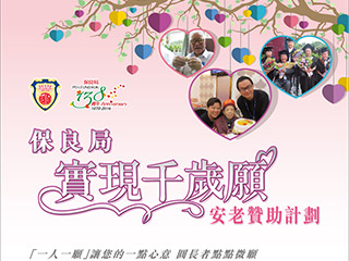 Po Leung Kuk Elderly Fund-raising Campaign