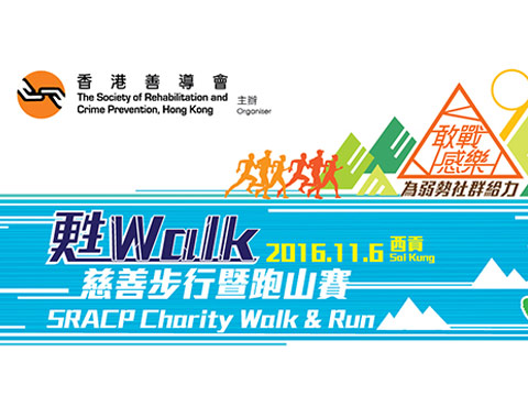 SRACP Charity Walk & Run 2016