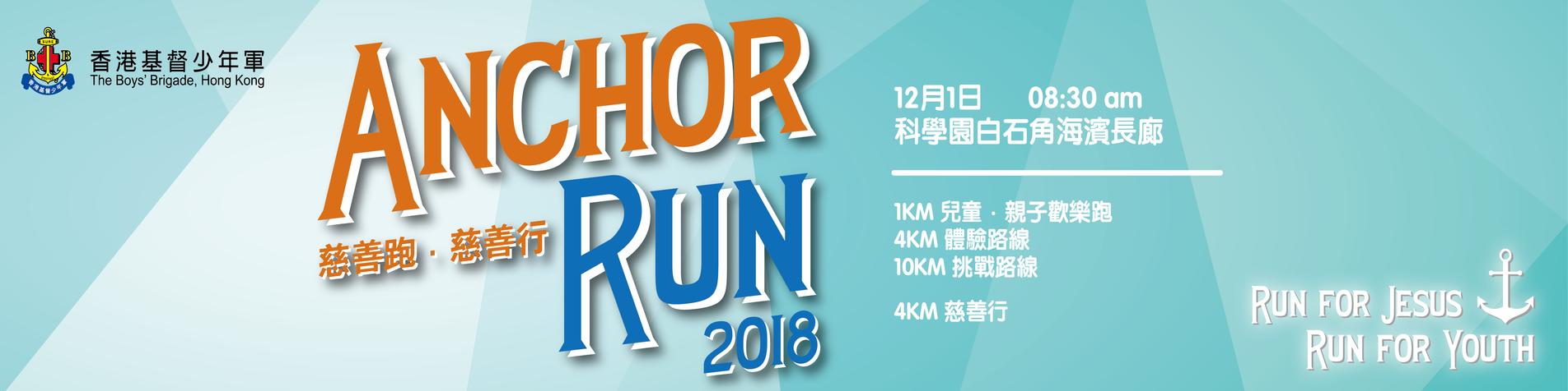 Anchor Run 2018