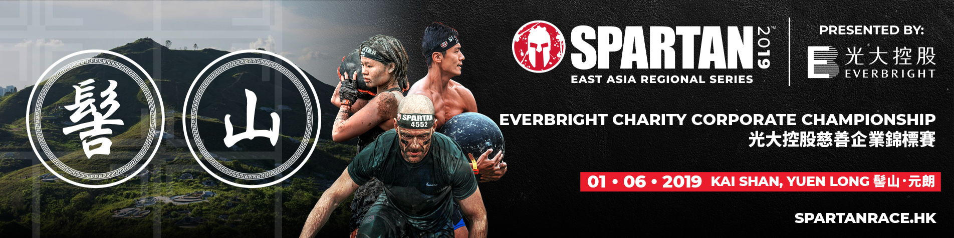 2019 Spartan Everbright Corporate Championship - InspiringHK Sports Foundation