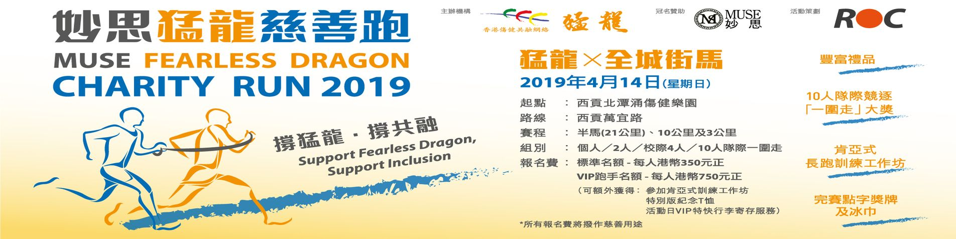 Muse Fearless Dragon Charity Run 2019