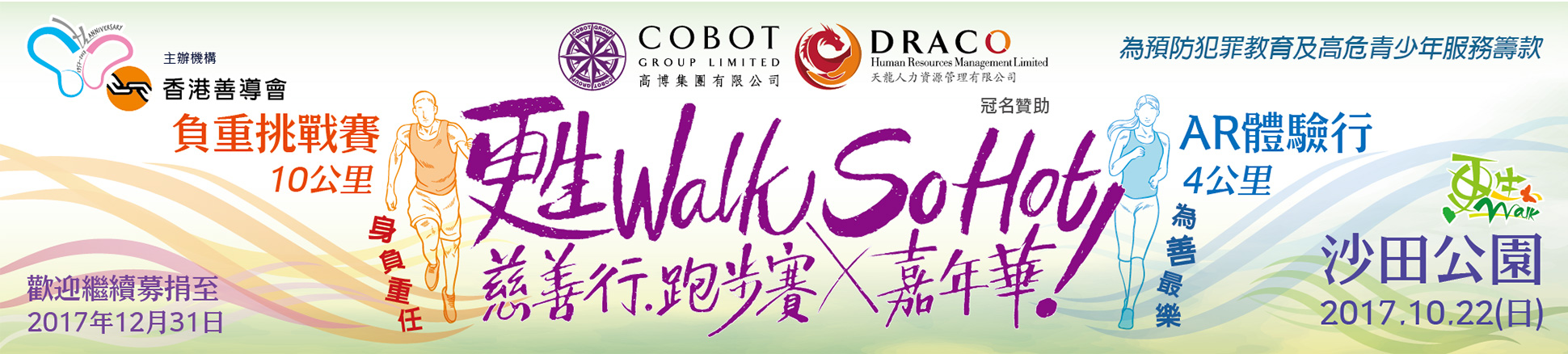 SRACP Charity Walk & Run 2017