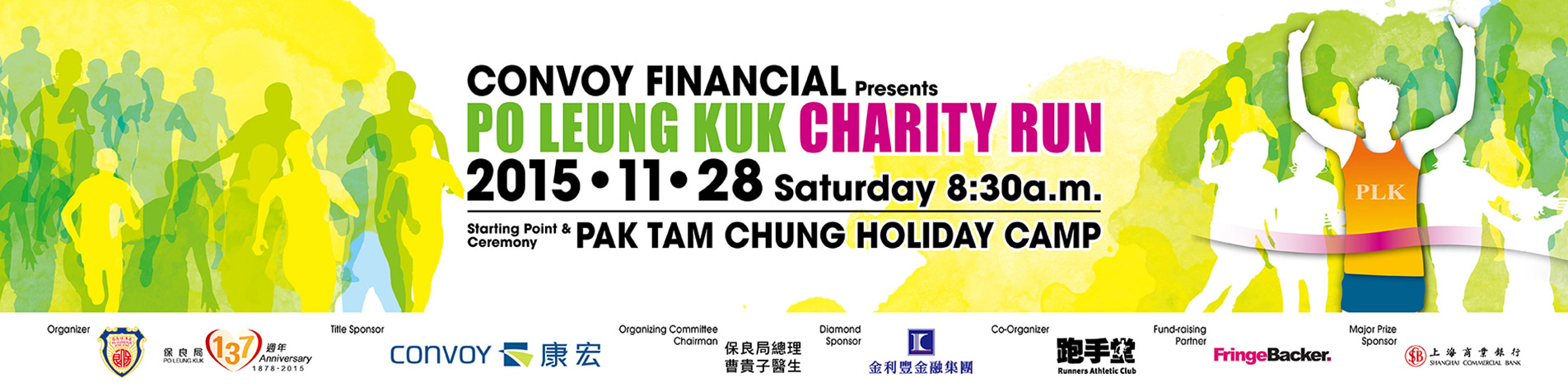 Po Leung Kuk Charity Run