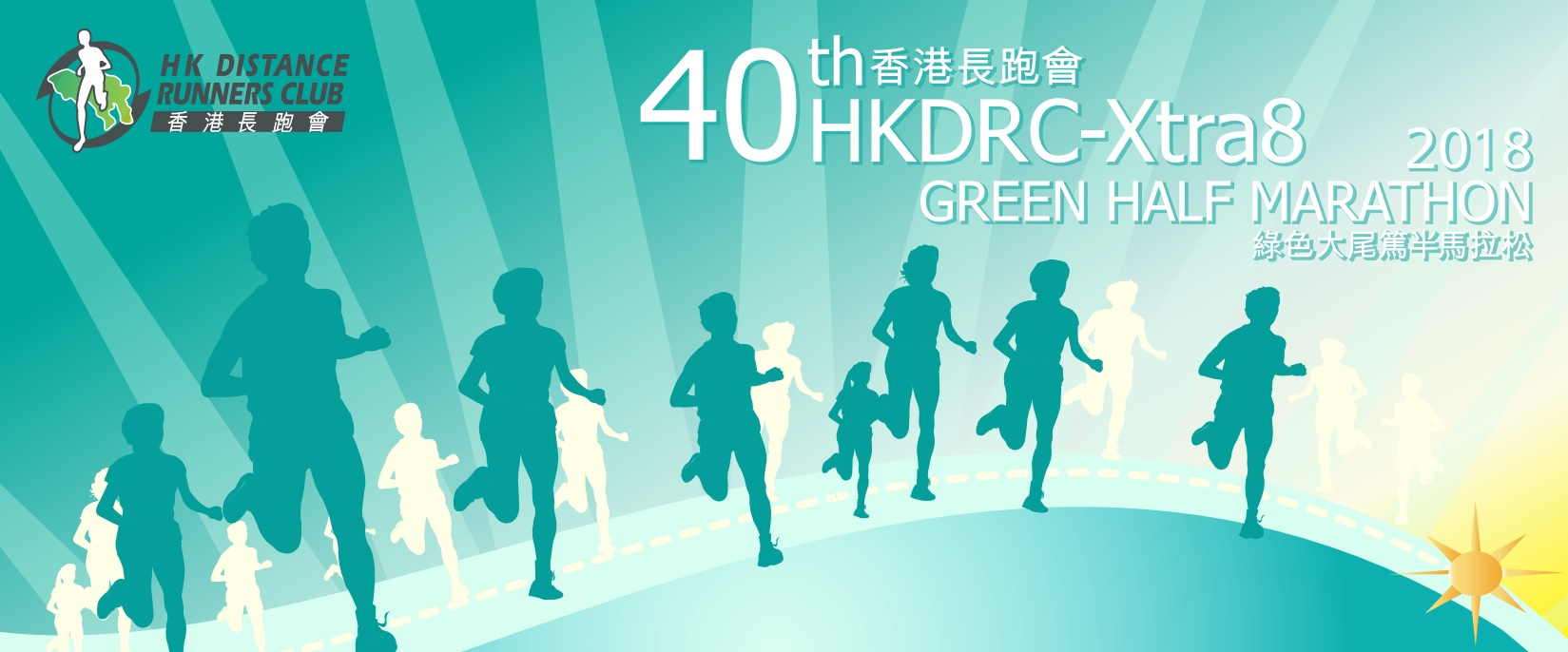 HKDRC – Xtra8 40th Green Half Marathon 2018