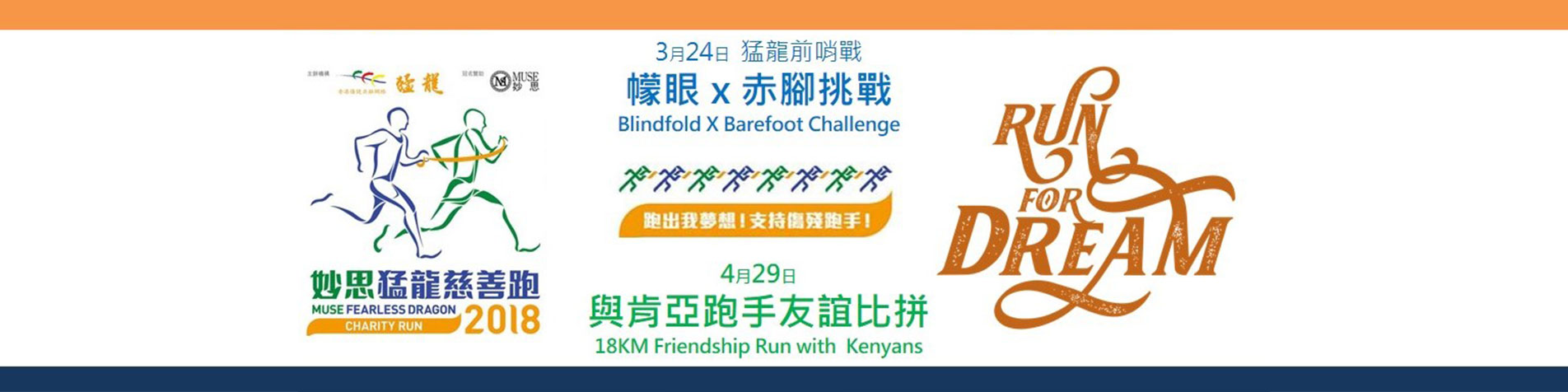 Muse Fearless Dragon Charity Run – Friendship Run with Kenyans (29 April 2018)