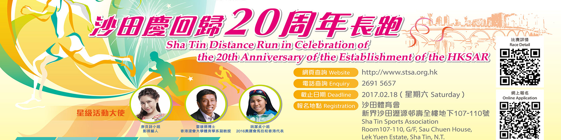 Sha Tin Distance Run in Celebration of the 20th Anniversary of the Establishment of the HKSAR