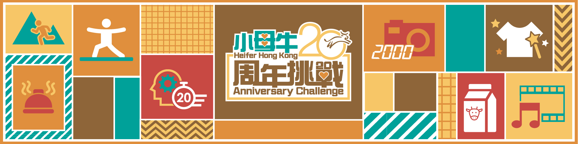 Heifer Hong Kong 20th Anniversary Challenge