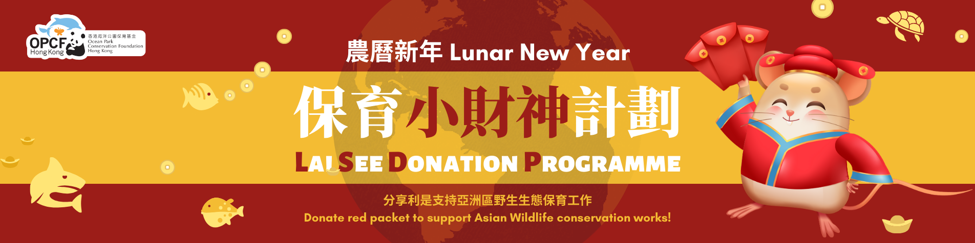 Ocean Park Conservation Foundation, Hong Kong - Lai See Donation Programme