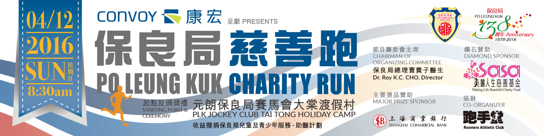 Po Leung Kuk Charity Run 2016