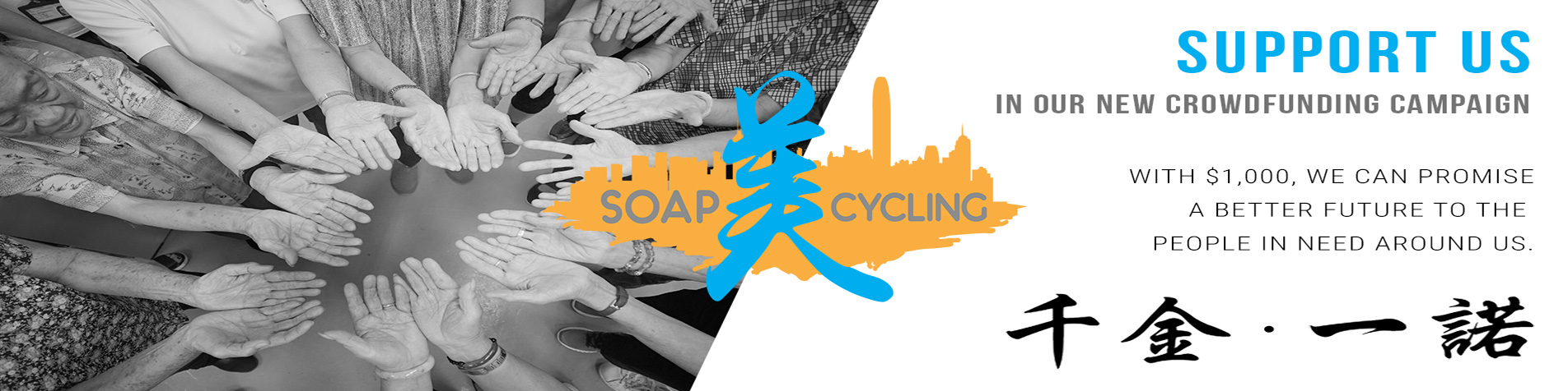 Soap Cycling - Help Launch the MEY (美) Program