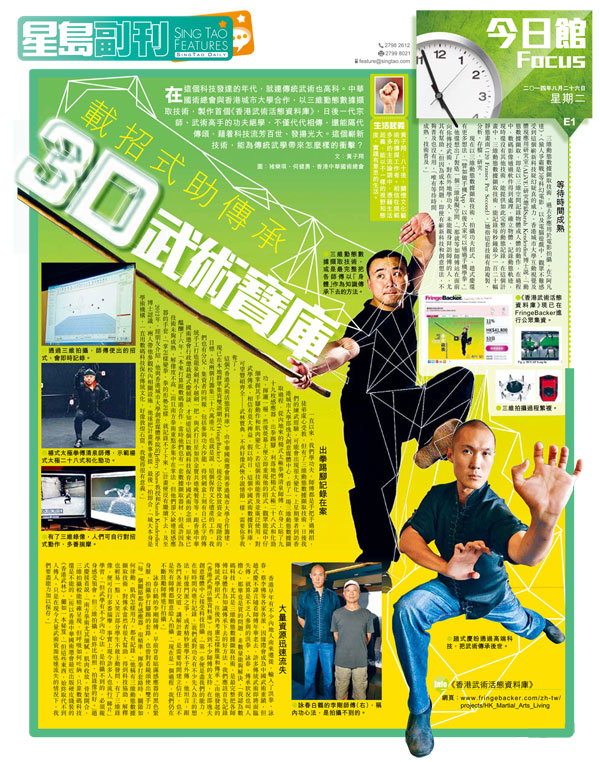 SingTao Daily: 3D Martial Arts Living Archive – Preserving Cultural Legacy