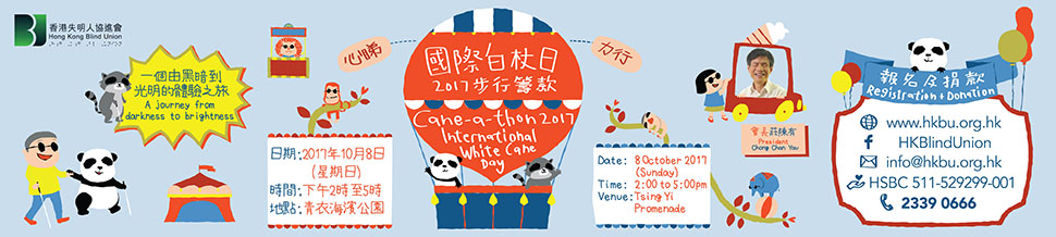 "FringeBacker Fundraiser ""Cane-a-thon"" International White Cane Day 2017"