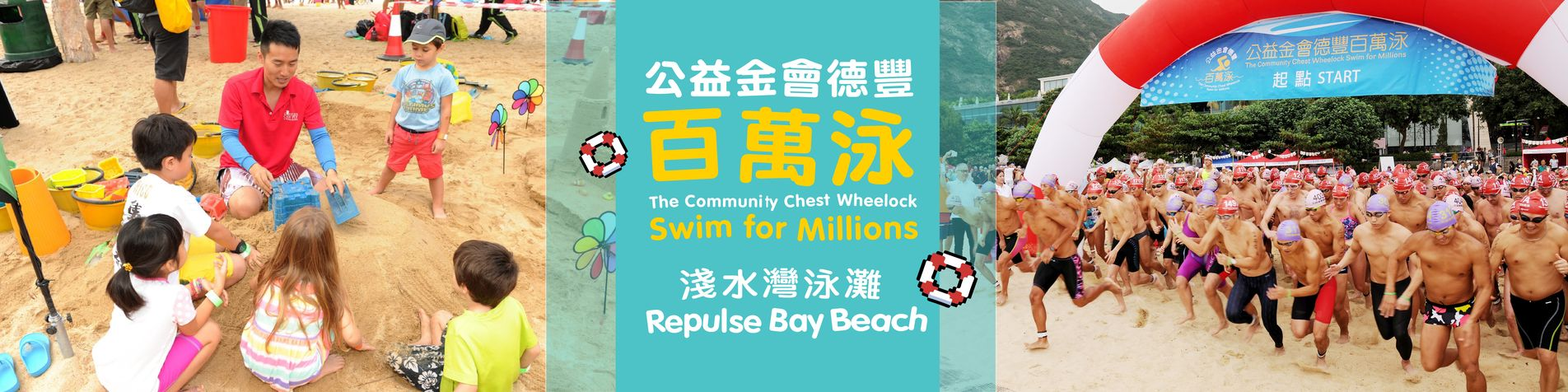 FringeBacker Fundraiser The Community Chest Wheelock Swim for Millions 2019