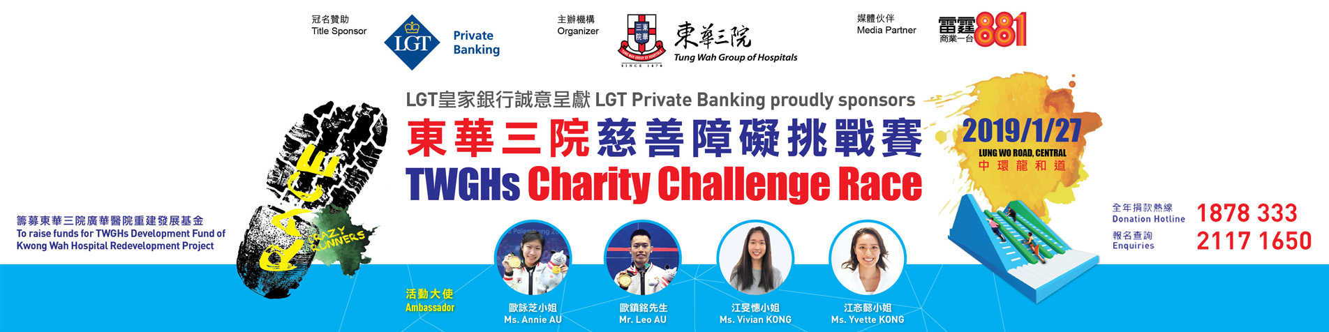 FringeBacker Fundraiser LGT Private Banking proudly sponsors: TWGHs Charity Challenge Race 2018